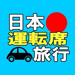 日本運転席旅行 Drive travel Japan