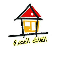النقاش المصري Mohamed Mahmoud Art