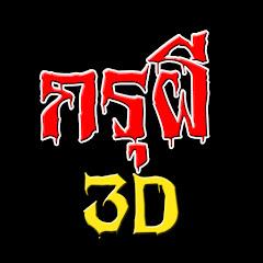 กรุผี 3D