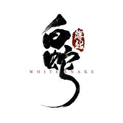 「白蛇:縁起」日本語吹替版 OfficialChannel