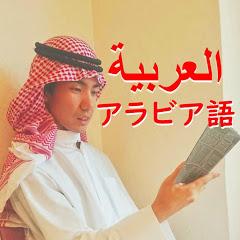 あびーのアラビア語