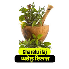 Gharelu ilaj ਘਰੇਲੂ ਇਲਾਜ