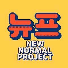 뉴프 NEW-NORMAL Project