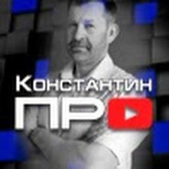 Константин ПРО
