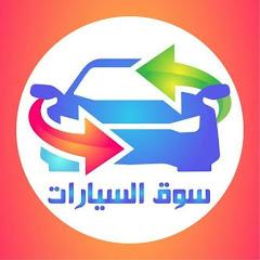 سوق سيارات الشرق الجزائري