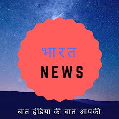 भारत NEWS