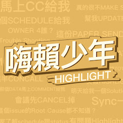 嗨賴少年 Highlight【創業開箱企劃進行中!】