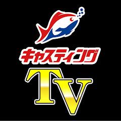 キャスティングTV