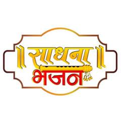 Sadhna Bhajan