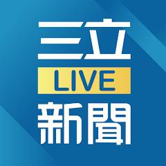三立LIVE新聞