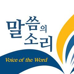 말씀의 소리 Voice of the Word