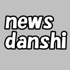 news danshi