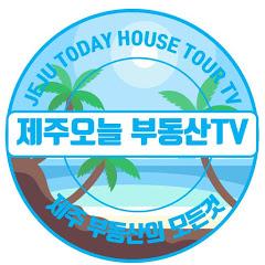 Jeju Today-House Tour TV 제주오늘부동산TV