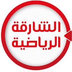 قناة الشارقة الرياضية - Sharjah Sports TV