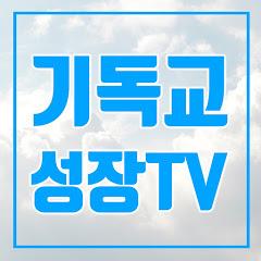 기독교 신앙성장 TV