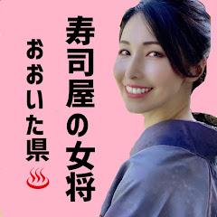 亀八寿司女将 おおいた県