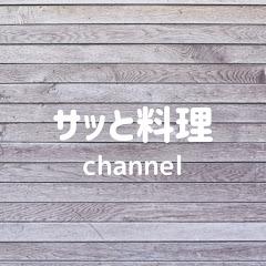 チャンネルサッと料理
