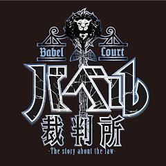 バベル裁判所〜闇の法律知識〜