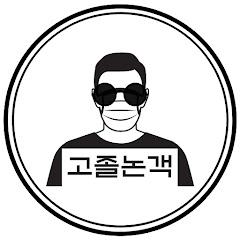 고졸논객TV