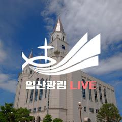 일산광림교회 LIVE