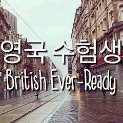 영국 수험생 : BRITISH EVER-READY