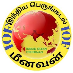 இந்திய பெருங்கடல் மீனவன் India perungadal Meenavan