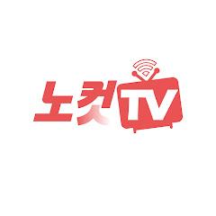 노컷TVCBS노컷뉴스