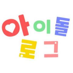 아이돌 로그