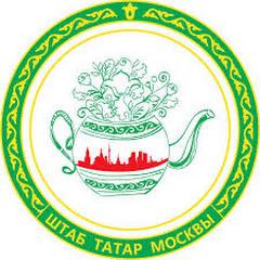Штаб Татар Татары Москвы