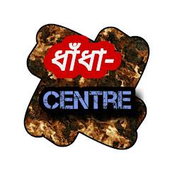 ধাঁধা- Center