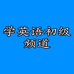 学英语初级频道