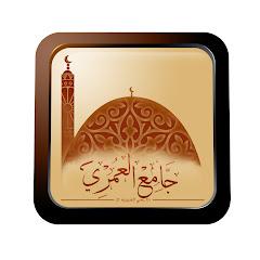 جامع العمري