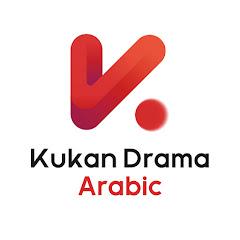 KUKAN Drama Arabic