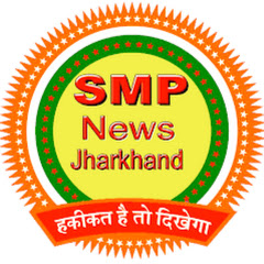 SMP JHARKHAND