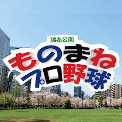 錦糸公園ものまねプロ野球