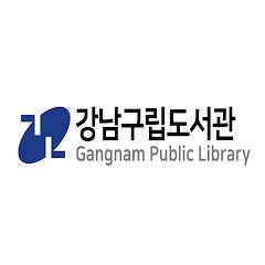강남구립도서관
