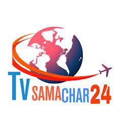 TvSamachar24 दुनिया से जुडी हर खबर