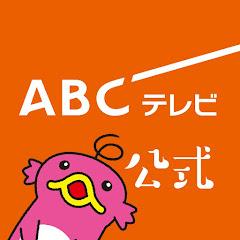 ABCテレビ【公式】