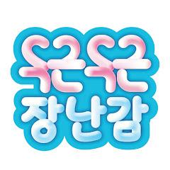 두근두근 장난감 [TOYBOX]