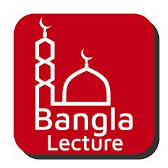 Bangla Lecture