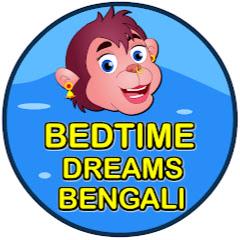 Bedtime Dreams - Bengali