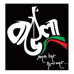 Baula Bangladesh
