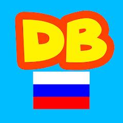 D Billions На Русском
