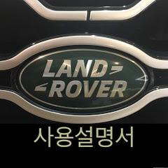 Land Rover Guidebook