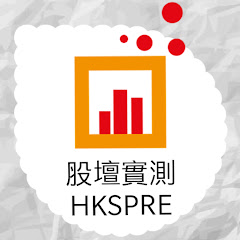 股壇實測HKSPRE