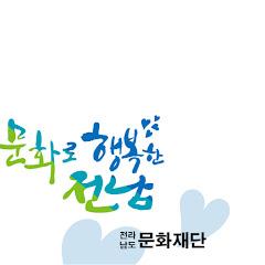 전남문화TV
