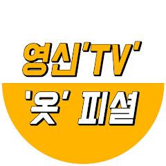 영신TV 옷 피셜