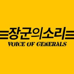 장군의소리 Voice of Generals