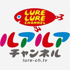 ルアルアチャンネル