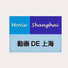 動画DE上海